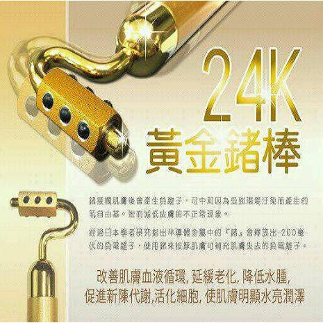BIOCOM 第三代黃金鍺石 24K黃金離子美容鍺棒