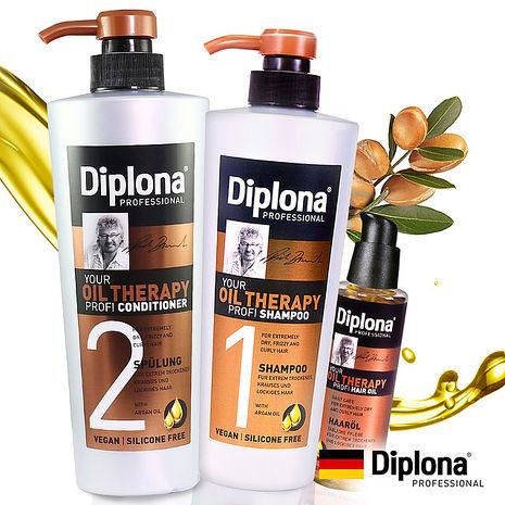 【德國Diplona】沙龍級摩洛哥堅果油完美修護組(洗髮+潤絲+護髮油)