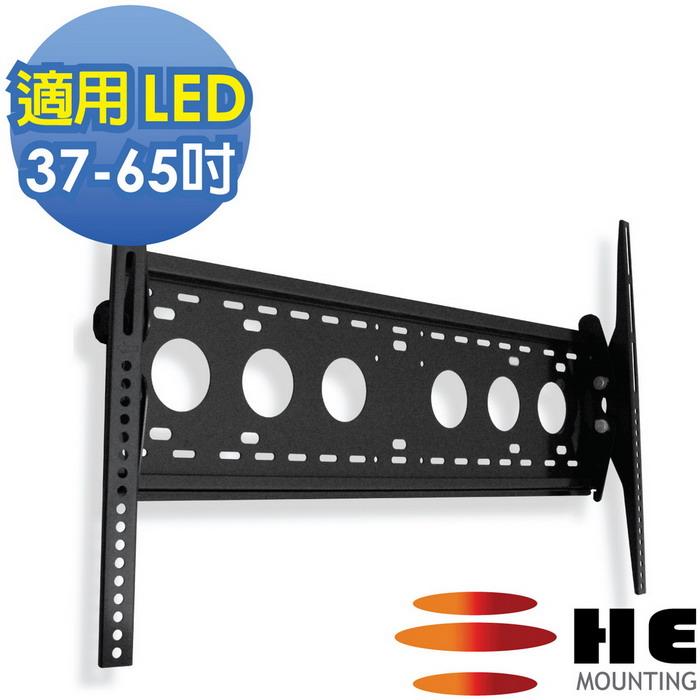 HE 液晶/電漿電視俯仰式壁掛架32~ 65吋 (H8050E)