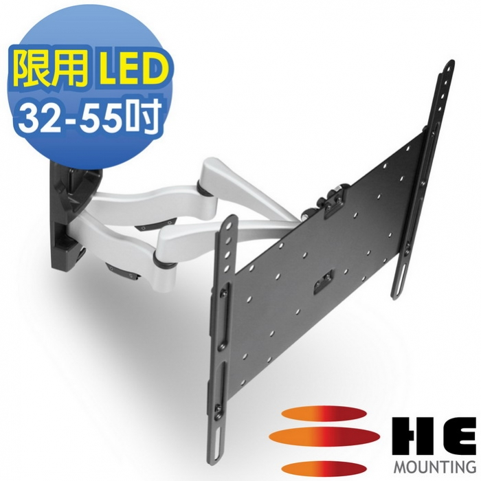 HE 32~55吋LED電視纖薄型雙臂式拉伸架(H444AE)