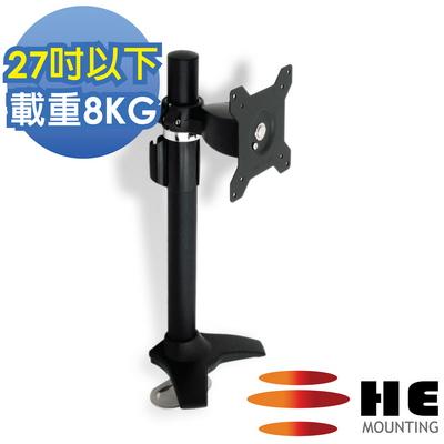 【HE】27吋以下LED/LCD鋁合金多功能插孔型支架(H011TI)