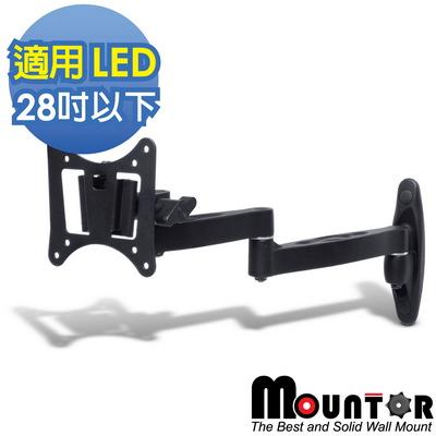 【Mountor】鋁合金單懸臂拉伸架/電視架-適用28吋以下LED(MAR012)