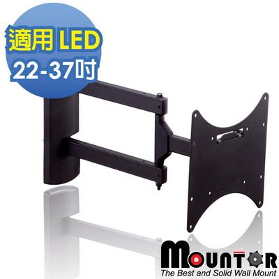 【Mountor】超薄型單懸臂拉伸架/電視架-適用22-37吋LED(USR322)