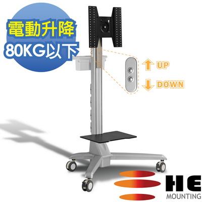 HE 電動升降鋁合金多媒體推車 (H440CTP全配) -適用80公斤以內