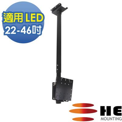 HE 22~46吋 LED可調式懸吊架.電視架 - H2020R