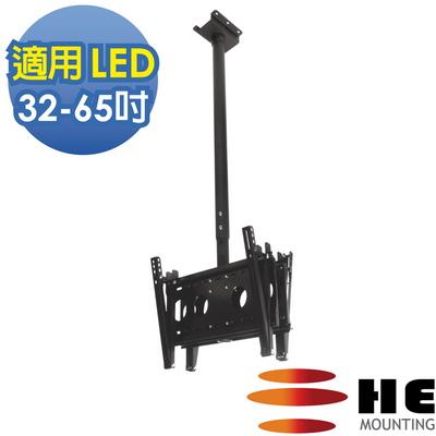 HE 32~65吋 LED雙螢幕懸吊架.電視架 - H4030D