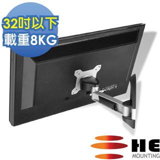 HE 32吋以下LED/LCD鋁合金單旋臂壁掛架(H110AR)