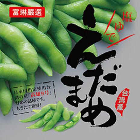 【富琳嚴選】高雄9號頂級鹽味毛豆(400g/包,6包入)