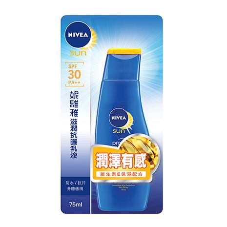 【妮維雅】滋潤抗曬乳液 75ml SPF30-任選