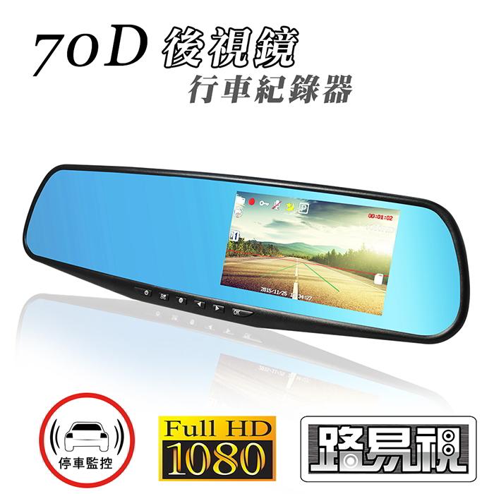 【路易視】70D 4.3吋大螢幕 1080P 後視鏡行車紀錄器 (贈8G卡)