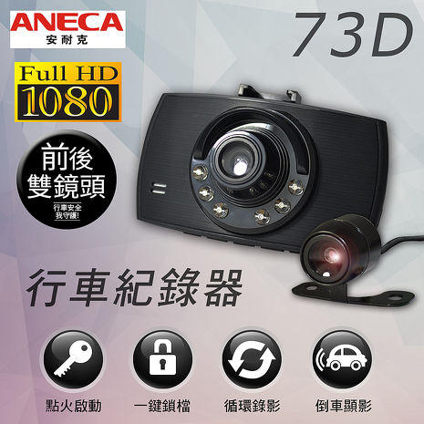【ANECA】73D FHD1080P 倒車顯影 雙鏡頭行車紀錄器(贈8G記憶卡)