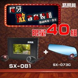 【尾牙激省套裝組#4】【路易視】081 前後鏡頭機車行車記錄器+73C FULL HD汽車行車記錄器