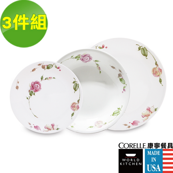 【CORELLE 康寧】田園玫瑰3件式餐盤組-301