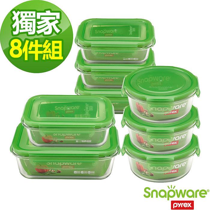 【Snapware 康寧密扣】Eco Pure 耐熱玻璃保鮮盒8件組 (804)