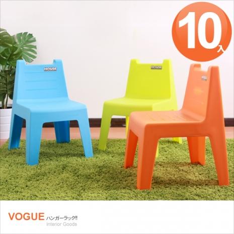 學童椅10入/休閒椅/兒童椅/孩童椅/椅凳(三色可選)