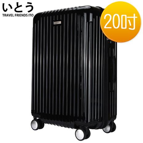 正品Ito 日本伊藤 潮牌 20吋 PC 鏡面拉鏈硬殼行李箱 2093系列-鑽石黑