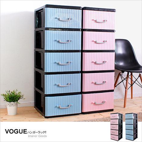 特賣-法式五層收納櫃-DIY簡易組裝/抽屜/衣物/換季(兩色可選)