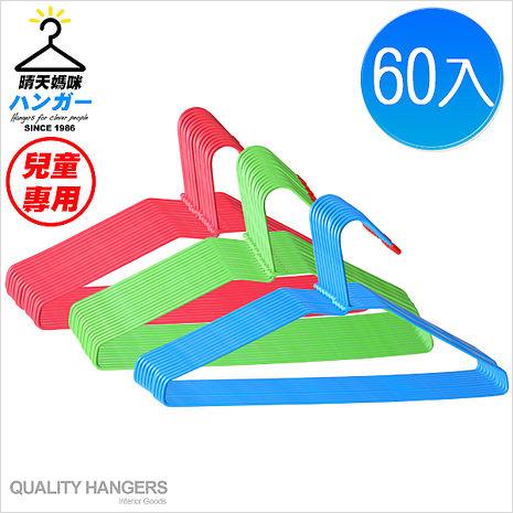 【晴天媽咪】兒童衣架 60入