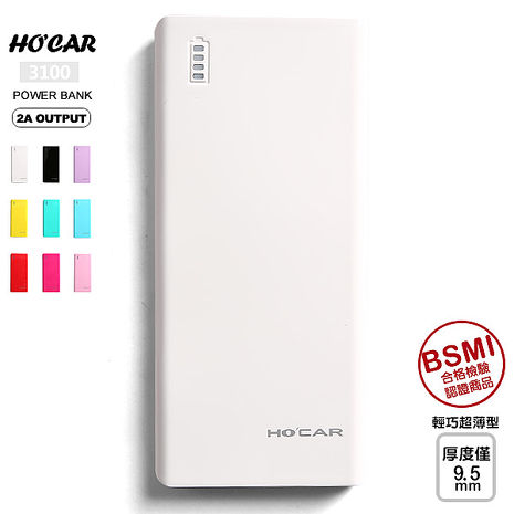 【今日秒殺】Hocar 超薄型 3100mAh 鋰聚合物行動電源(九色可選)紅色
