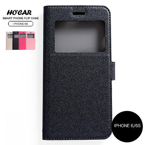 HOCAR 中扣+化妝鏡 皮套 iPhone 6s/6 (四色)黑色