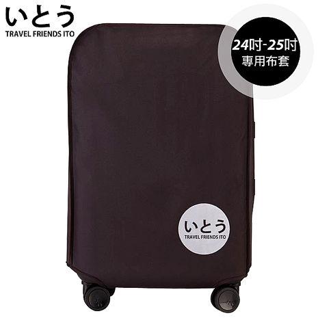 正品Ito 日本伊藤 潮牌  24-25吋 行李箱箱套