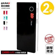 Gamax 15000mAh液晶顯示行動電源 X6 BSMI ~七色  2入