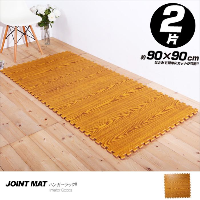 環保木紋 巧拼地墊 2入 (單片90*90*1.8 cm)