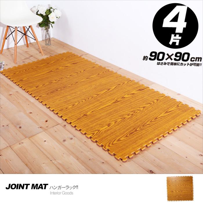 環保木紋 巧拼地墊 4入 (單片90*90*1.8 cm)