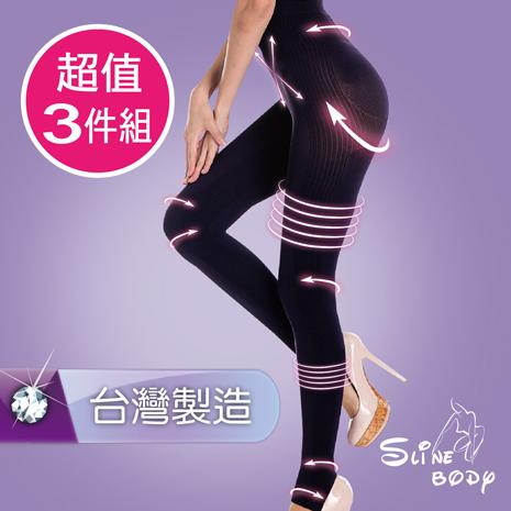 【S LINE BODY】 魔SO日夜天使美腿褲(三件組)-服飾‧鞋包‧內著‧手錶-myfone購物