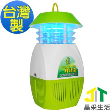 【晶采生活】綠精靈360度超感光捕蚊燈(台灣製)