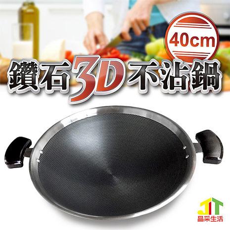 【晶采生活】樂廚鑽石3D不沾炒鍋_新一代升級版 正304不鏽鋼(40cm)