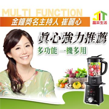 日虎全營養冷熱數位調理機【升級版】多功能一機多用/市面效能最佳