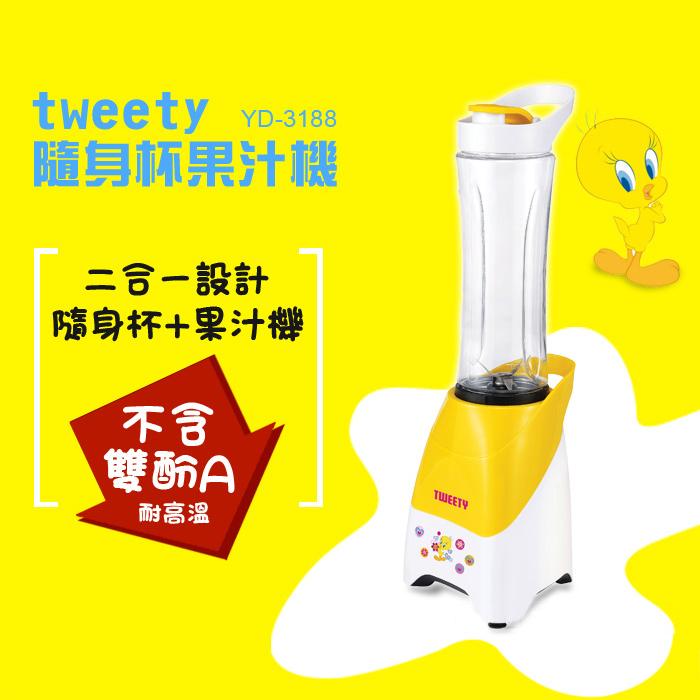 【TWEETY】隨身杯果汁機二合一★不含雙酚A,安全使用有保障★