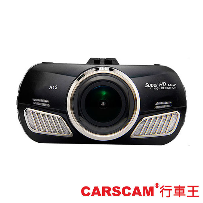 CARSCAM行車王 A12 178度超廣角超高畫質行車紀錄器