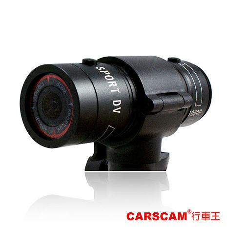 CARSCAM行車王 S2 1080P防水型多功能行車記錄器