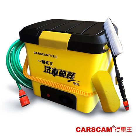 CARSCAM行車王 高壓水槍洗車機