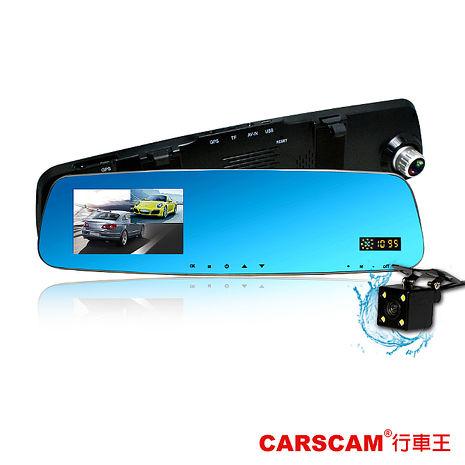 【APP特賣】CARSCAM行車王 GS9100 GPS測速雙鏡頭行車記錄器