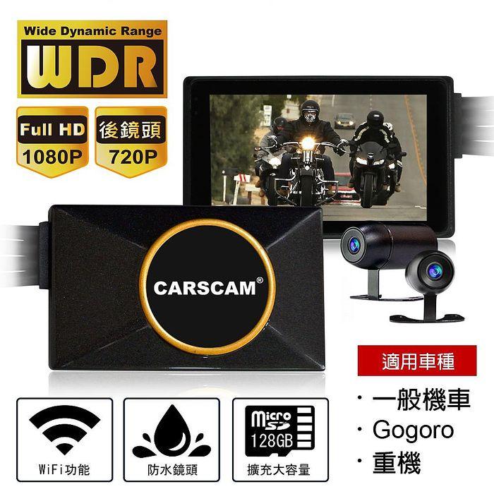 CARSCAM行車王 M2 機車行車記錄器WIFI版 SONY鏡頭 FHD1080P WDR寬動態 前後雙錄 Gogoro專用行車紀錄器 重機適用(單機)