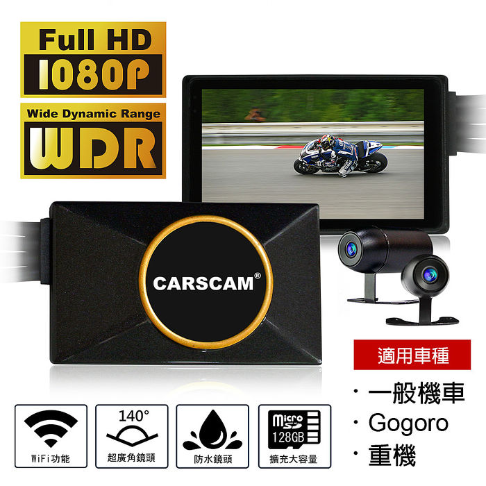 CARSCAM行車王 M4 機車行車記錄器WIFI版 SONY鏡頭雙1080P WDR寬動態 前後雙錄(單機)