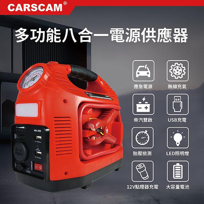 CARSCAM行車王 多功能八合一電源供應器 救車啟動電源
