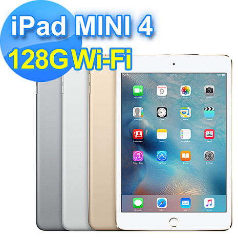 iPad mini 4 WiFi 128G 7.9 吋 平板電腦