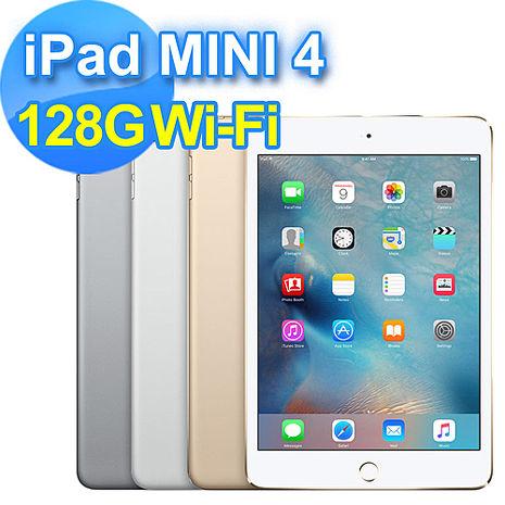 iPad mini 4 WiFi 128G《鋼化玻璃保護貼+保護殼+(2M長)認證傳輸充電線+線保護套+防塵塞》