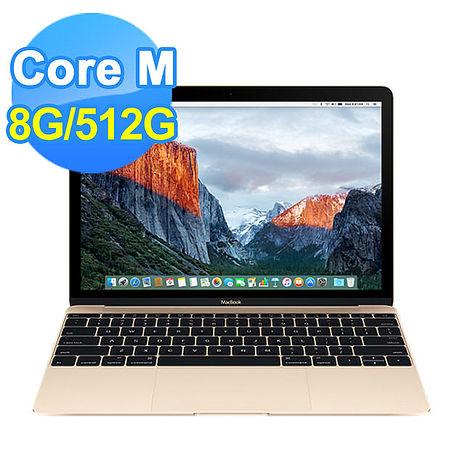 MacBook 12吋 Core M雙核512G筆記型電腦【贈電腦收藏包】