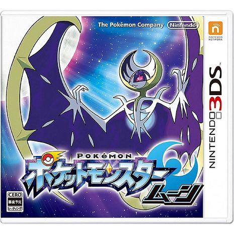 3DS 神奇寶貝 精靈寶可夢 月亮 (日文版) 日規主機專用