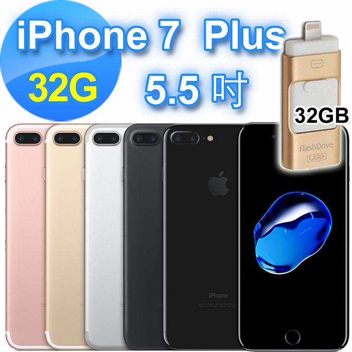 iPhone 7 Plus 32G 5.5吋 智慧型手機+32G專用隨身碟《送:玻璃保護貼+保護套+充電傳輸線》