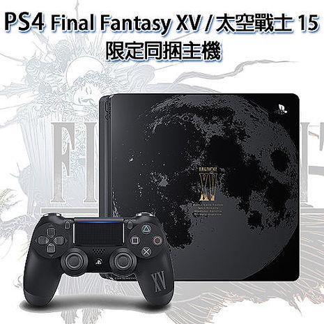 SONY PS4 太空戰士15 Final Fantasy XV 1TB《 限定版造型同捆主機》超值全配組