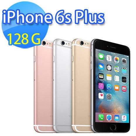 【Apple】iPhone 6s plus 5.5吋 128G《玻璃貼+保護殼+雙USB車充+充電傳輸線+線保護套》