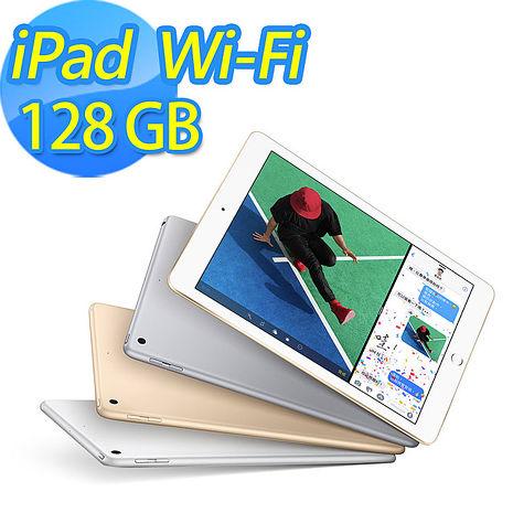 【Apple】全新iPad 2017版 Wi-Fi 128GB 9.7吋 平板電腦《贈:螢幕保護貼+液晶擦拭布》灰色