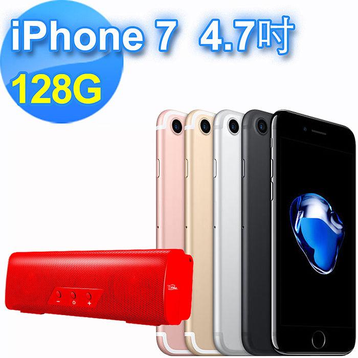 iPhone 7 128G 4.7吋 智慧型手機+藍芽無線喇叭《鋼化玻璃貼+空壓殼》曜石黑
