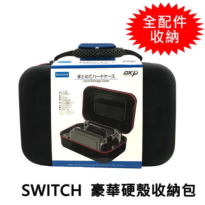 【Switch主機專用】豪華硬殼收納包
